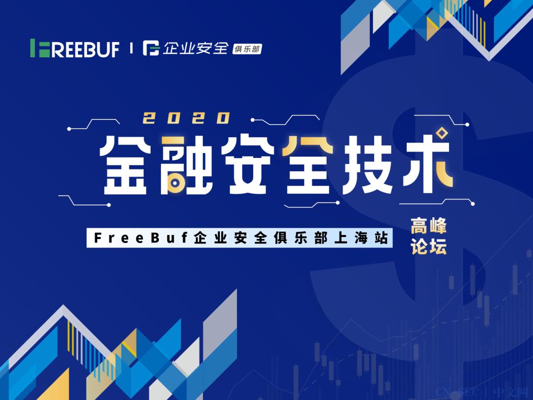 【议题征集】2020金融安全技术高峰论坛「上海站」