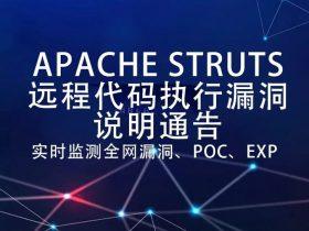 利用条件苛刻,关于Apache Struts远程代码执行漏洞(S2-059)的说明