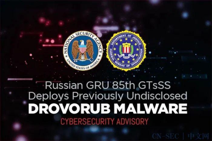 【安全圈】NSA 和 FBI 联合曝光俄罗斯Linux 恶意程序