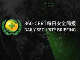 360CERT每日安全简报