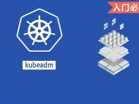 kubeadm部署单Master节点