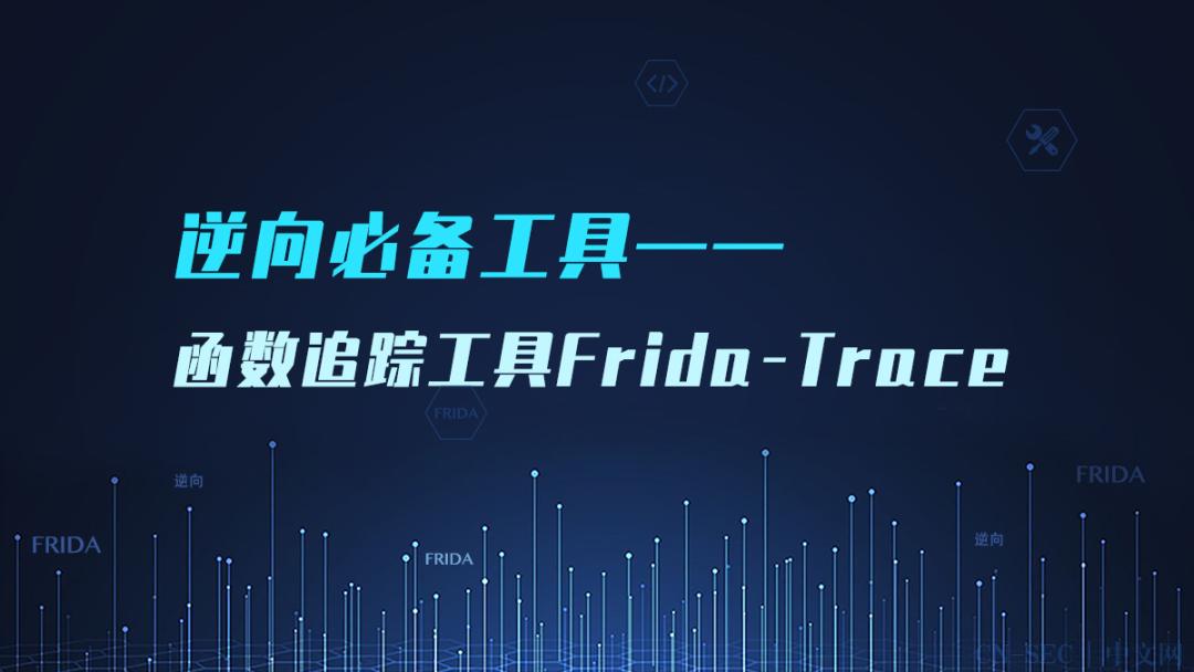 看雪B站最新教程视频   逆向必备函数追踪工具Frida-trace