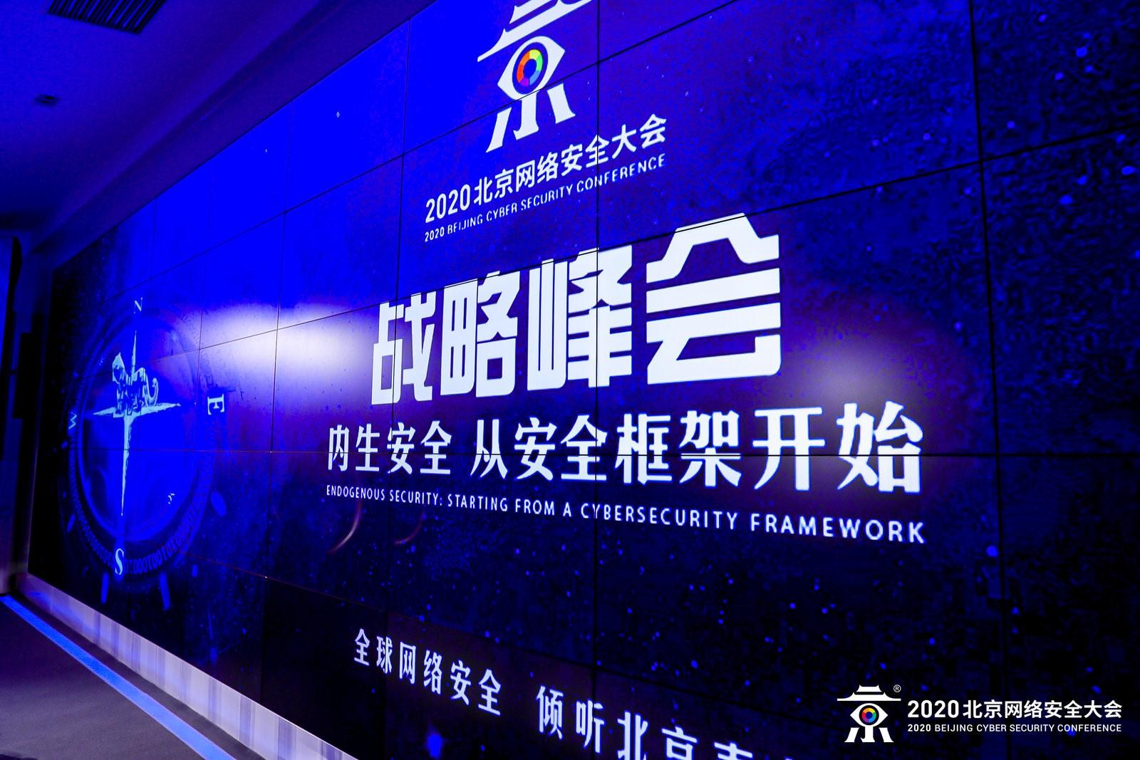 BCS 2020战略峰会倪光南:科学统筹保障供应链自主开放安全