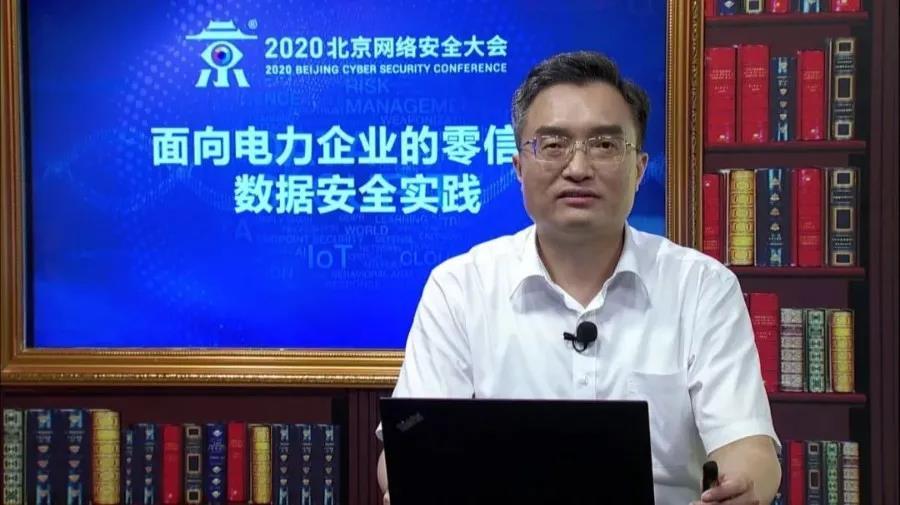 BCS 2020:零信任安全已全面落地