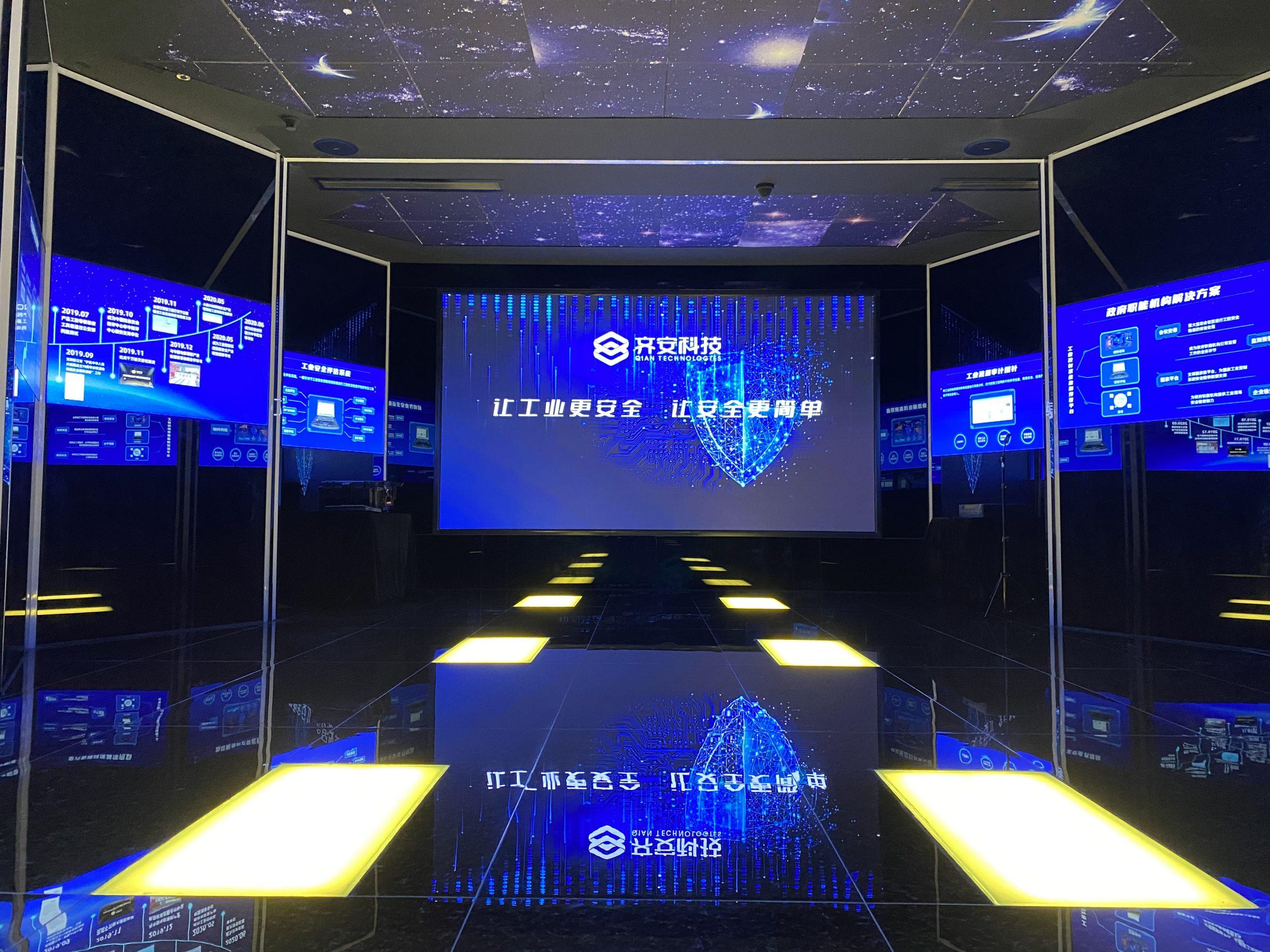 BCS 2020云展厅齐安科技篇:让工业更安全 让安全更简单