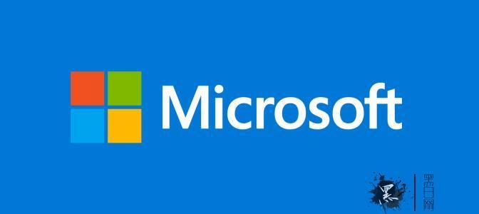 微软8月安全更新修复120个漏洞,含2个已被利用的0day