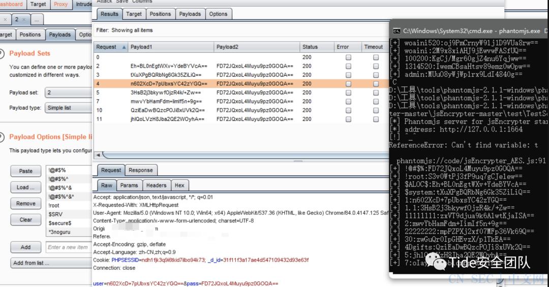 JS的秘密-登录验证中aes加密的破解方法