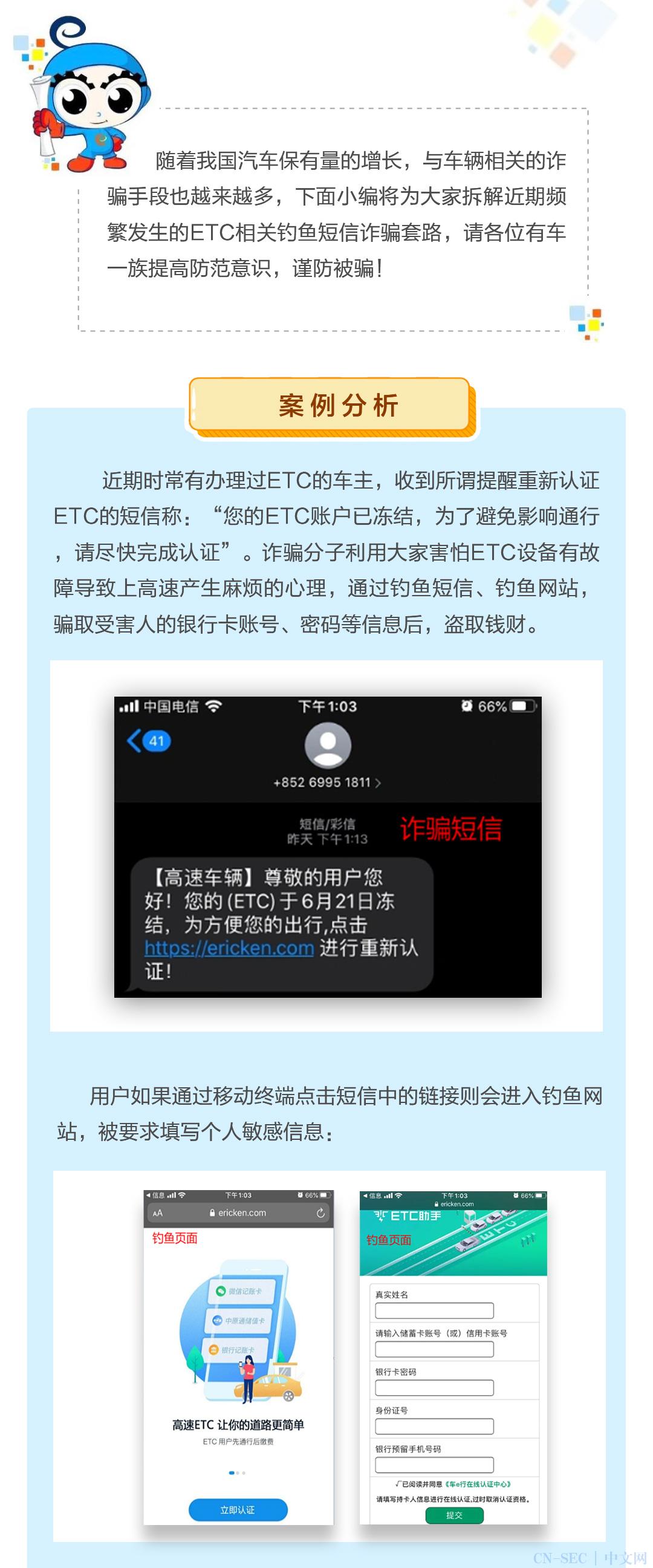 提醒 | 警惕ETC相关钓鱼短信诈骗
