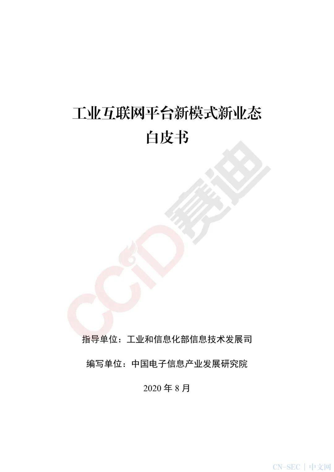 可下载 赛迪智库发布《工业互联网平台新模式新业态白皮书》