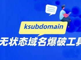 ksubdomain 无状态域名爆破工具