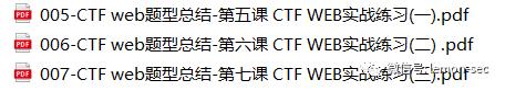 CTF WEB与MISC学习资料共享