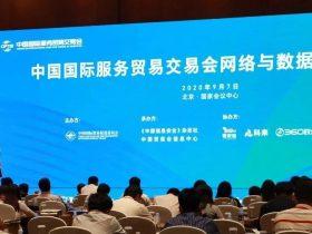 """聚焦   夯实服贸安全根基:2020年服贸会""""网络与数据安全""""论坛成功举办"""