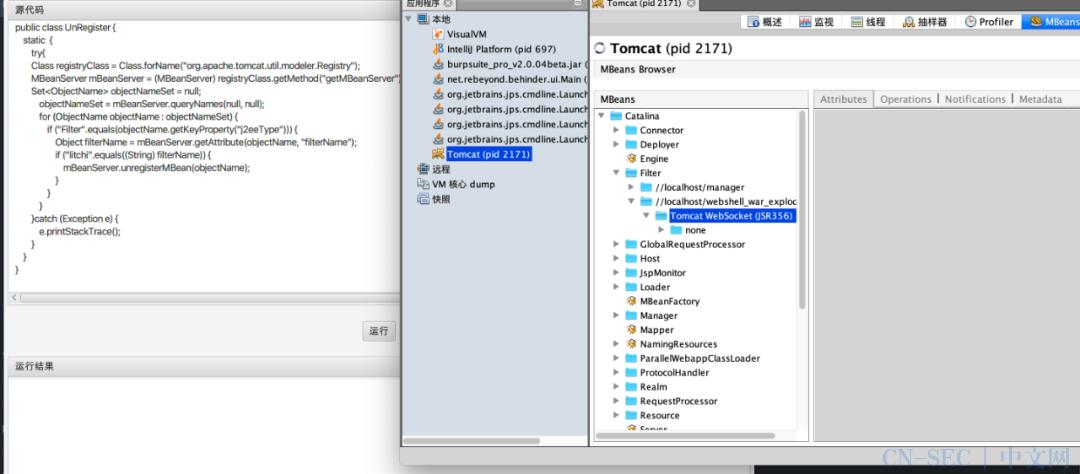 杂谈Java内存Webshell的攻与防