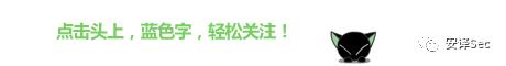 0Day | 绿盟UTS综合威胁探针管理员任意登录