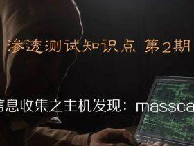 信息收集之主机发现:masscan