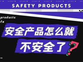 安全产品怎么就不安全了?