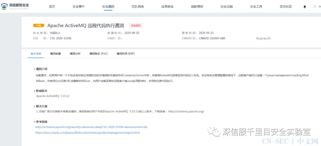 【更新】Apache ActiveMQ 远程代码执行漏洞CVE-2020-11998