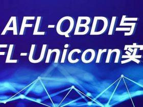 AFL-QBDI与AFL-Unicorn实战