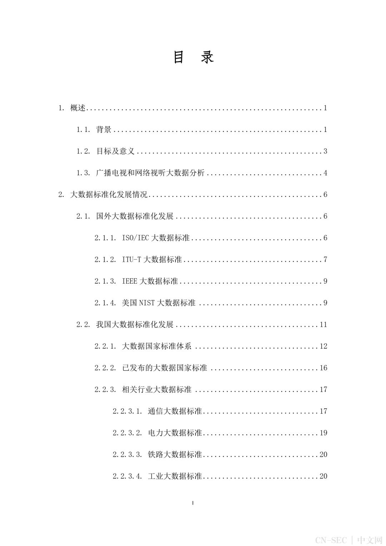通知   国家广电总局印发《广播电视和网络视听大数据标准化白皮书(2020版)》(附下载)