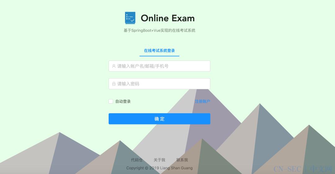 一个基于 Spring Boot 的在线考试系统