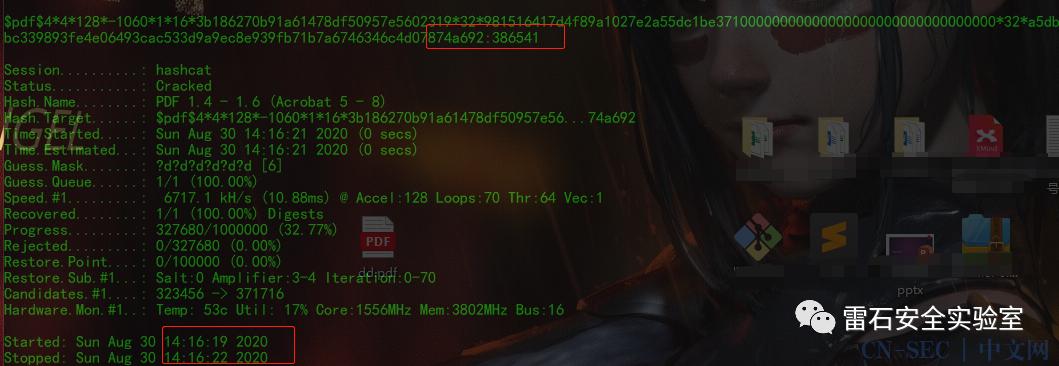 PDF文件密码破解