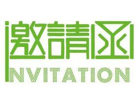 走,绿盟君带你去→2020世界数字经济大会暨第十届智慧城市与智能经济博览会