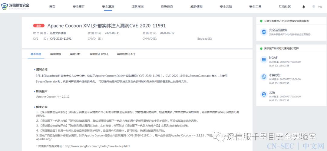 Apache Cocoon XML外部实体注入漏洞CVE-2020-11991