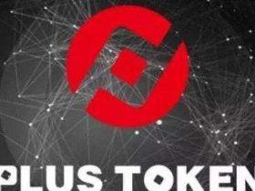 PlusToken案件落幕:加密世界资金盘整治潮才刚刚开始?