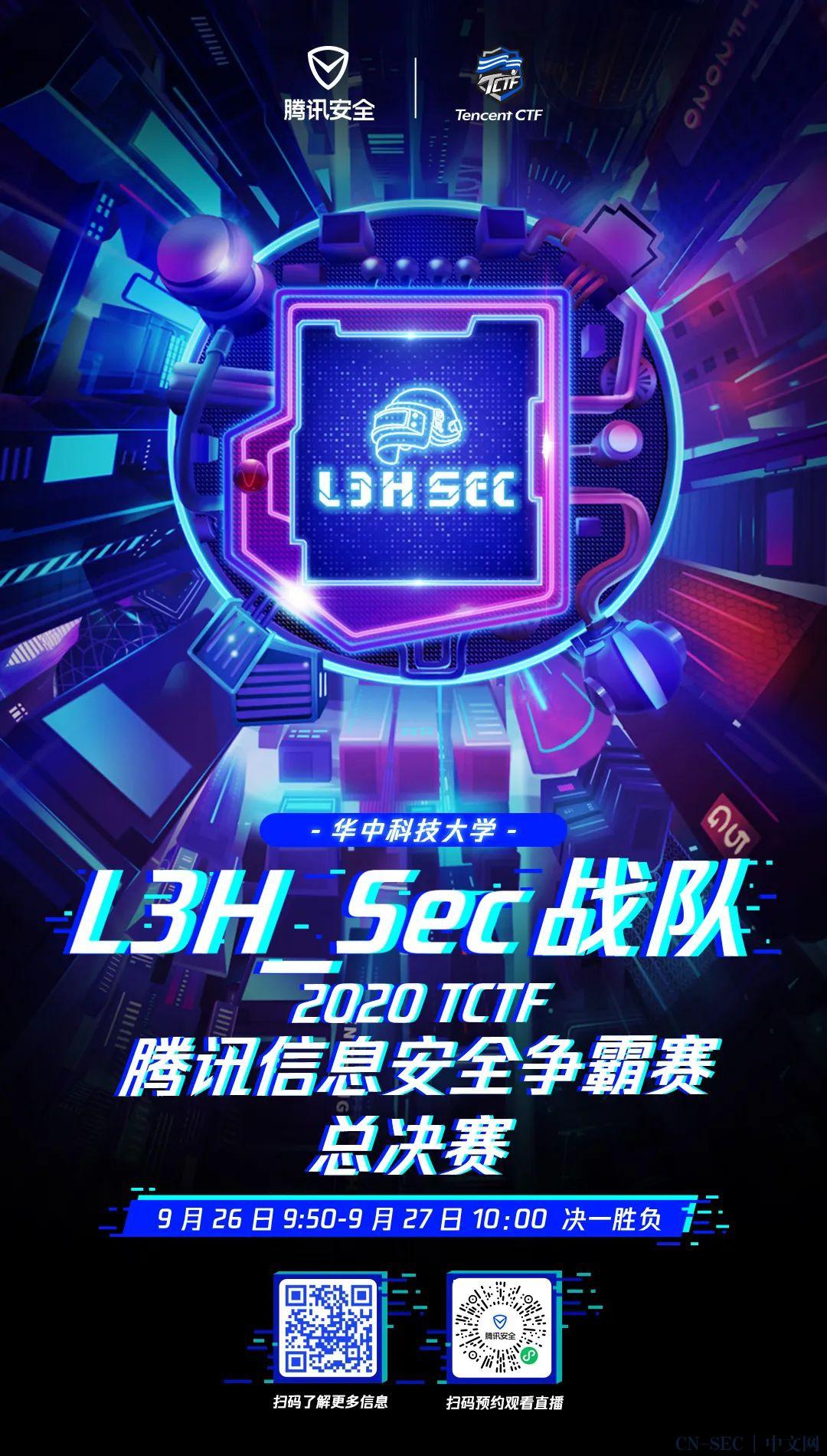 TCTF2020总决赛新星战队全攻略,一起见证冠军的诞生!
