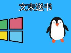 Windows 给力!可以扔掉 Linux 虚拟机了!