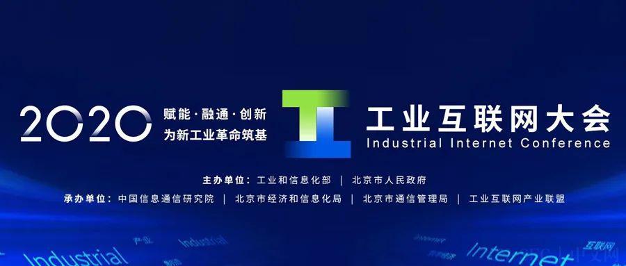 发布 | 2019中国工业互联网安全态势报告
