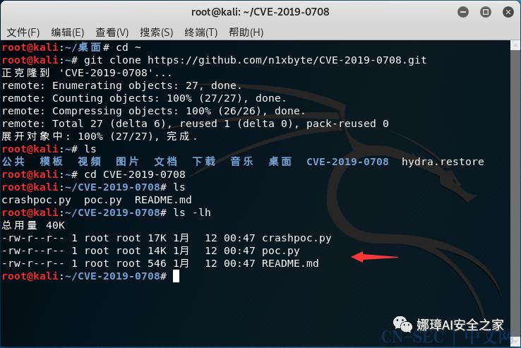 [漏洞复现] 二.Windows远程桌面服务漏洞(CVE-2019-0708)复现及详解