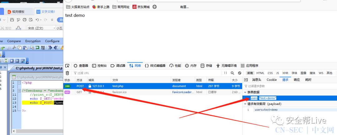 二.PHP代码审计涉及到的超全局变量