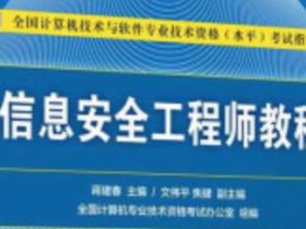 信息安全工程师教程第2版(文末附电子版下载)