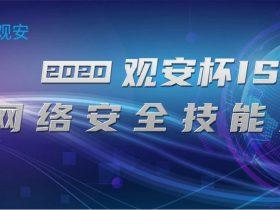 """2020年ISG""""观安杯""""管理运维赛初赛技术赛题目官方解答"""