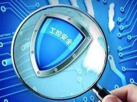 零信任︱工控安全的新路标