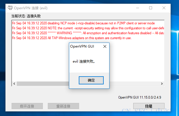 安全技术|利用OpenVpn配置文件反制的武器化探索