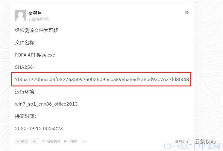辟谣|云剑侠心系列工具官方声明