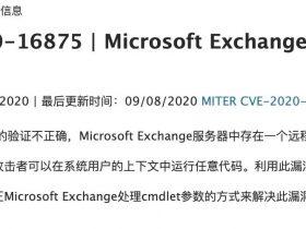 CVE-2020-16875 | Microsoft Exchange Server远程执行代码漏洞
