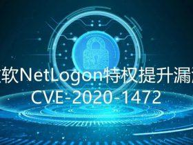漏洞通告 | 微软NetLogon特权提升漏洞