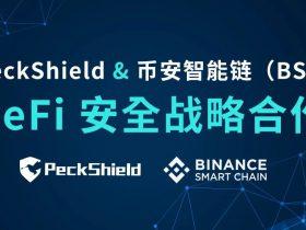"PeckShield与币安智能链达成多项""DeFi安全""业务合作"