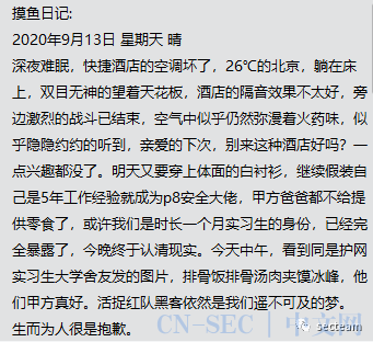 HVV2020之红蓝队的花边新闻