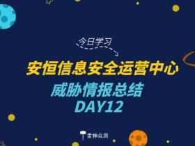安恒信息安全运营中心威胁情报总结 DAY12