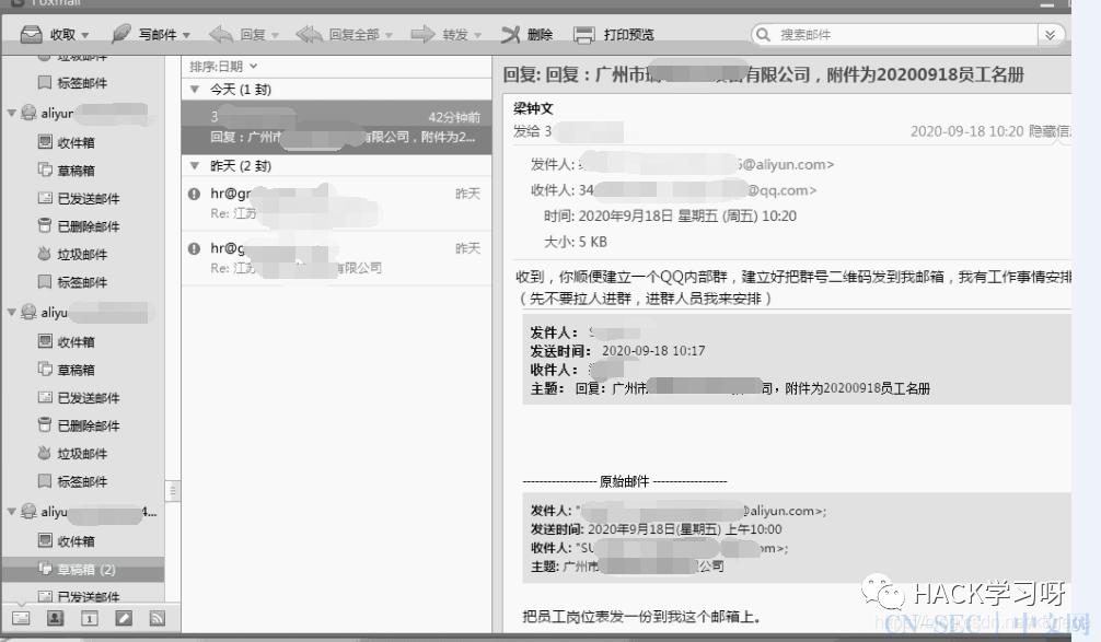 [反诈骗] 入侵骗子电脑-揭秘冒充企业老板诈骗全过程