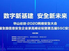 猪八戒助力2020网络安全大会发出网络安全声音