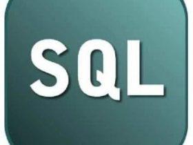 干货 | SQL手工注入总结 必须收藏