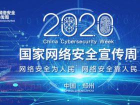 打call~2020年国家网络安全宣传周