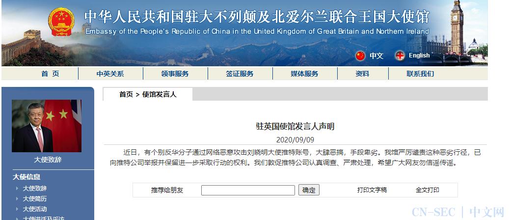 中国驻英国大使刘晓明的推特账号被盗