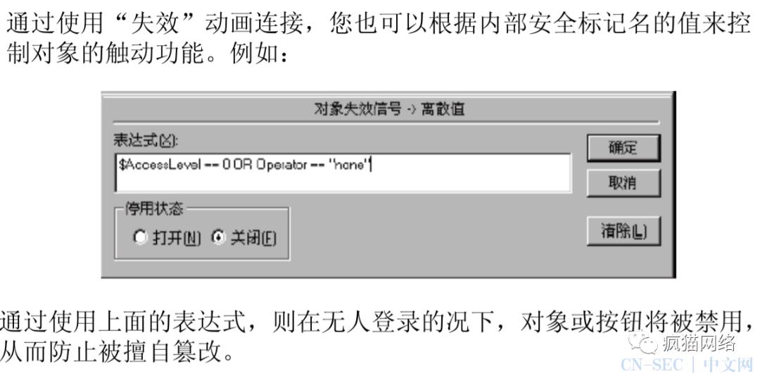 等保测评2.0:应用访问控制